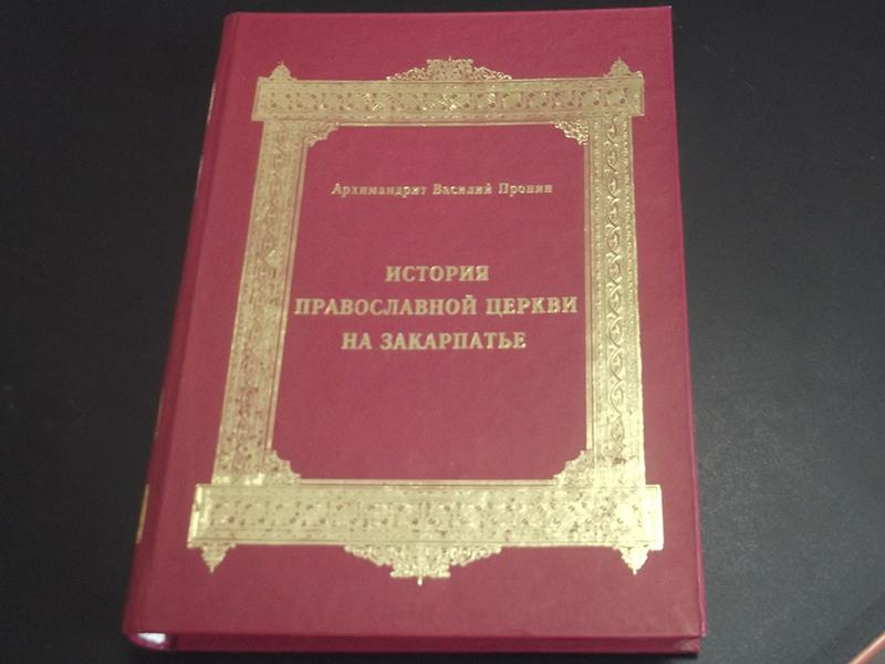 Історія православної церкви на Закарпатті