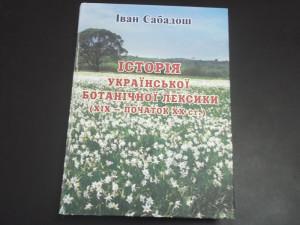 Історія-укр-ботаніки