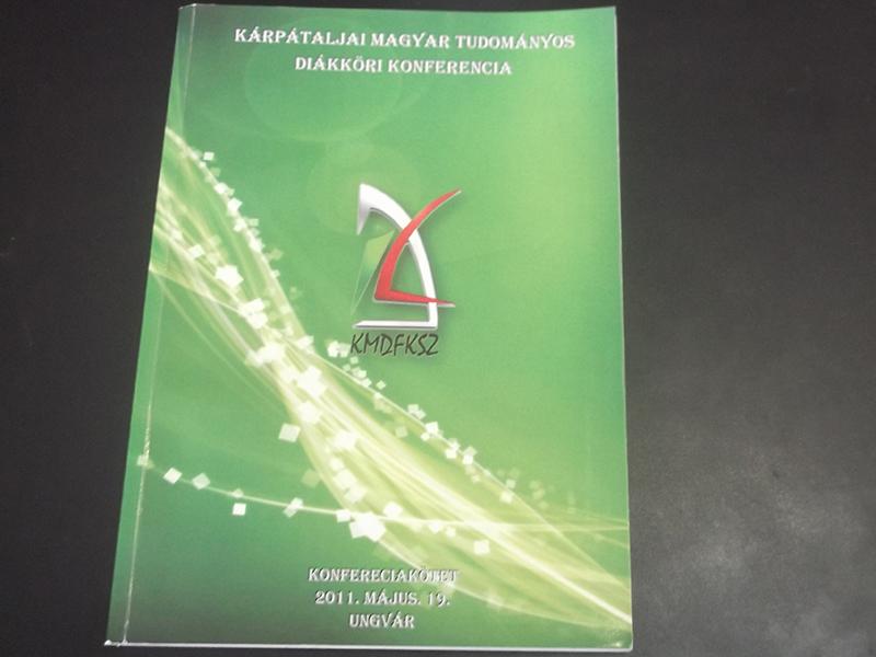 Матеріали-конференції