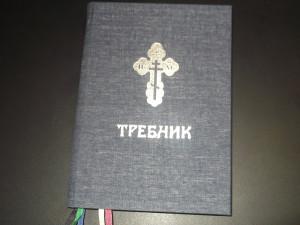 УЖДРУК - Требник