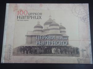 Церкви-Василя-Нагірного