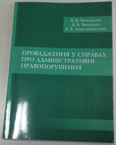 Богуц_кий