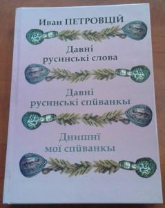 Давні русинські спüванкы