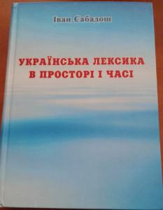 Українська лексика у просторі і часі